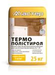 Клей 'МАСТЕР-термо полистирол'25кг цена купить в Киеве