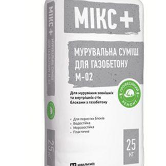 Кладочная смесь для газобетона Микс + М-02 25 кг