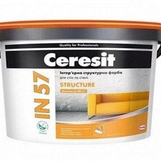 Ceresit IN 57 STRUCTURE (3 л) Краска структурная интерьерная цена купить в Киеве
